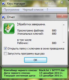 Скачать свежие ключи для Касперского - Страница 3 09dc325e49e3