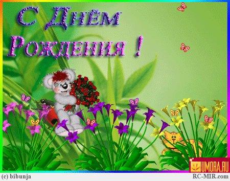 Анну-Аномалию с днем рождения!!!! D40dbe09b9b9