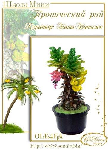 Выпуск работ Школы мини - Тропический рай 3db2563c9380t