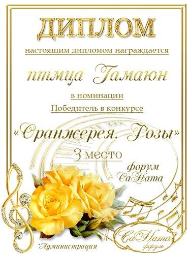 """Поздравляем победителей конкурса """"Оранжерея. Розы""""! Aa16af74b60et"""