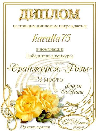 """Поздравляем победителей конкурса """"Оранжерея. Розы""""! E93813ea5574t"""