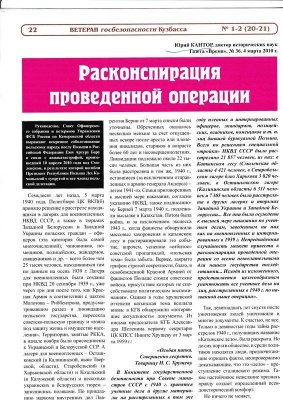 """Интервью генерал-полковн. Н.М.Голушко """"Ветерану ГБ Кузбасса"""" Ccec0beef095"""