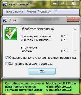 Скачать свежие ключи для Касперского - Страница 3 78ac39fd31a0