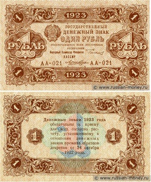 Экспонаты денежных единиц музея Большеорловской ООШ Ea837c9c61c0