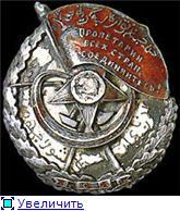 Ордена Советских Республик. Da049f20ece2t