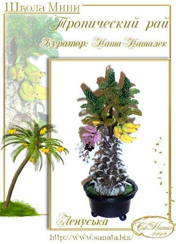 Выпуск работ Школы мини - Тропический рай A2c843b36eect