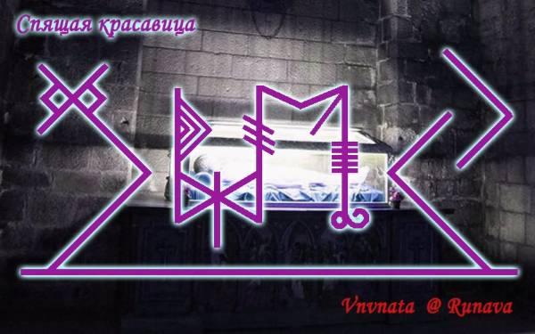 "Став ""Спящая Красавица"" от VNVNata & Runava Bf0af070e1d2"