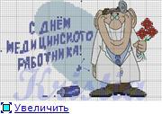 ищу картинки на тему врачи, медицина, медсестры 54af7a4e5700t