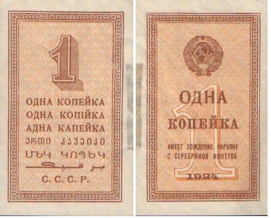 Экспонаты денежных единиц музея Большеорловской ООШ 464c9b9fe5a9