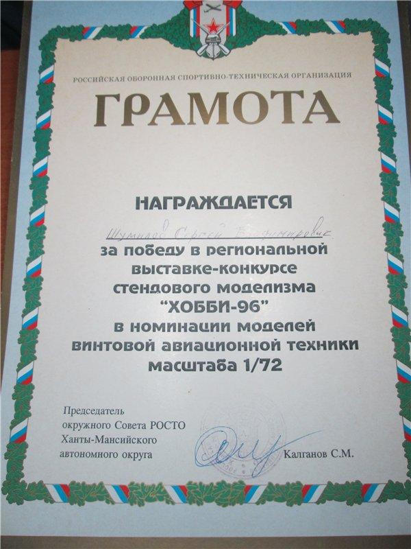 История военно-исторического и модельного движения в Тюмени. F4f416493edc