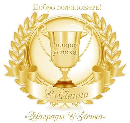 Награды Е-Ленка Cb4d609c5868t