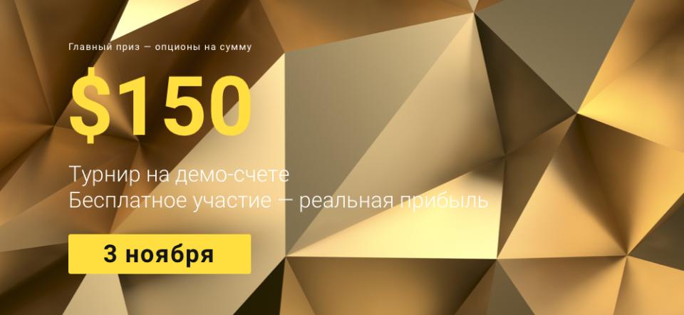 Лучший брокер бинарных опционов - Binomo - Страница 4 05195aecd35f