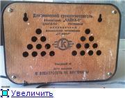 Абонентские громкоговорители. 0cc82e571330t