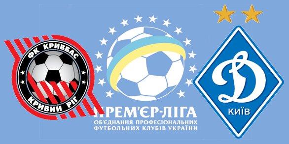 Чемпионат Украины по футболу 2012/2013 0c9a4fcb0fba