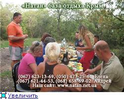 Отдых в Крыму, Алупка, Симеиз, частная база отдыха «НАТАН» 05c39852b518t