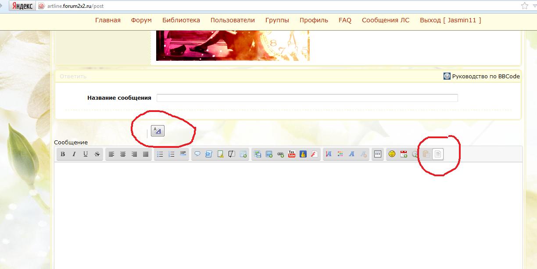 Обновление на Forum2x2 : Новый редактор сообщений, бета-версия 24405808429c