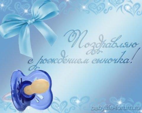 Наталья123 с рождением сыночка!!! 50c9177c907c