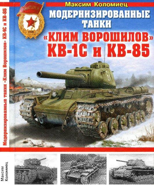 КВ-85, 1/35, (Восточный Экспресс 35102). A56c6469a7c9