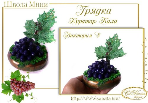 Выпуск работ Школы мини - Грядка 7b5b20ccbe50t