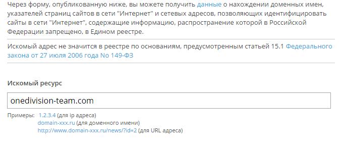[Общая тема] Сайт включён в число запрещённых - Страница 6 Ed7e650df6c5