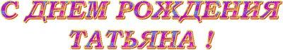 Поздравляем с Днем Рождения Татьяну (Татка) F4a19d04d31dt