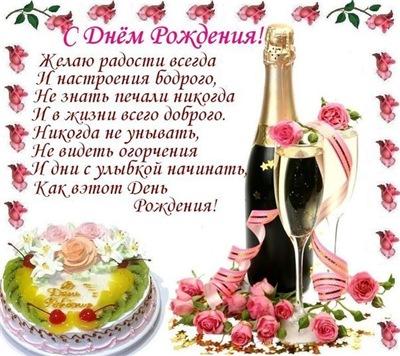 Поздравляем с Днем Рождения Марию (Swat) 1784e38a60e2t