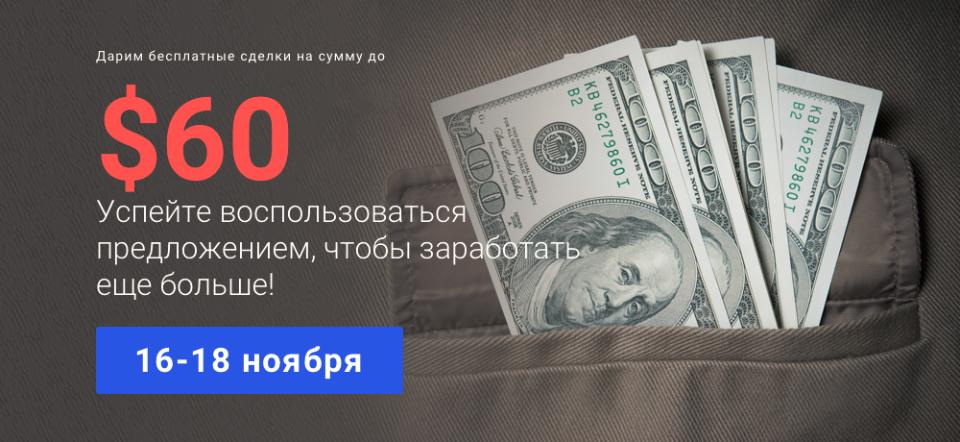 Лучший брокер бинарных опционов - Binomo - Страница 4 Db5247cd1d50