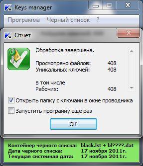 Скачать свежие ключи для Касперского - Страница 3 E86c606e1269