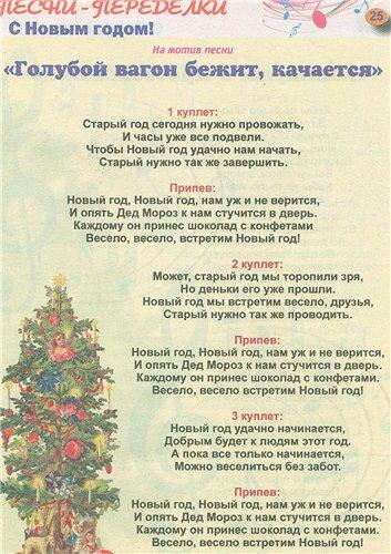 Песни-переделки - Страница 3 235651b67bec