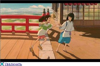 Унесенные призраками / Spirited Away / Sen to Chihiro no kamikakushi (2001 г. полнометражный) 7c83432000f6t