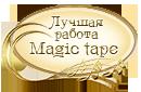 Награды Танечка 70 5c7b6ee91001