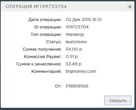 BIG MANEY - bigmaney.com достойный инвест  проект 552c340266b6