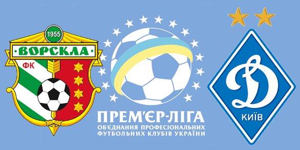 Чемпионат Украины по футболу 2012/2013 A27eee8e90b7