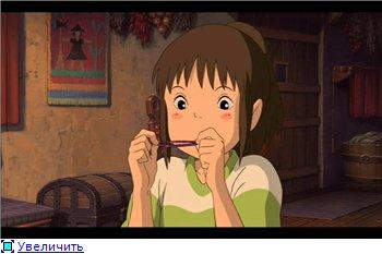 Унесенные призраками / Spirited Away / Sen to Chihiro no kamikakushi (2001 г. полнометражный) 0a6efdcc57e3t