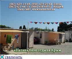 Отдых в Крыму, Алупка, Симеиз, частная база отдыха «НАТАН» C78af02dec6et