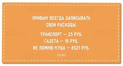 Минутка для улыбки - Страница 16 64416c5dac97