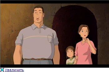 Унесенные призраками / Spirited Away / Sen to Chihiro no kamikakushi (2001 г. полнометражный) 3430f3fc1ef6t