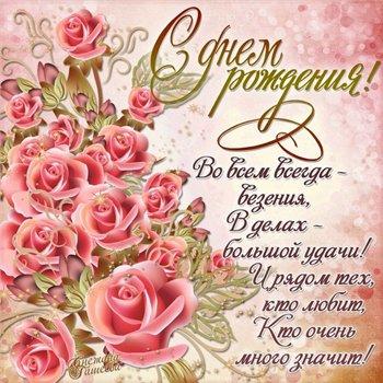 Поздравляем с Днем Рождения Ольгу (Oleyka) 117e273469edt