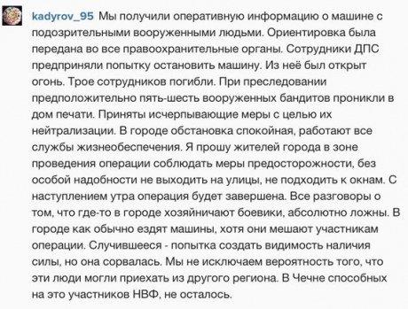 Теракт в Грозном 4 декабря 2014 63fe8bd74bb6