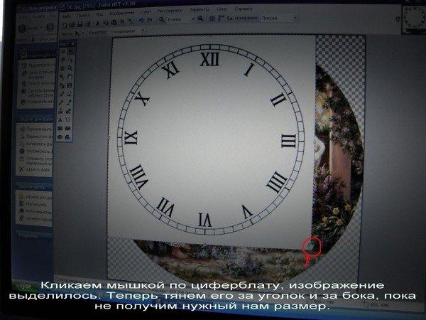 Делаем  картинку для часов 9d5dd344aa3d