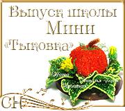 """Выпуск школы Мини - """"Тыковка"""" - 2 27f15c2101ff"""
