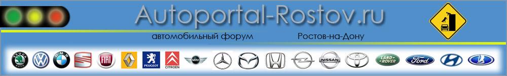 АвтоПортал Ростова-на-Дону