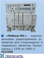 """Радиоприемник """"Рябина-М1"""". E6feaf4c1022t"""