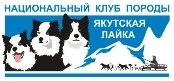 Породный Форум Якутская Лайка - Портал Fdd1726419a7