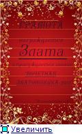 """Новый год на """"Златошвейке""""!!! - Страница 2 Eb02cde929b4t"""