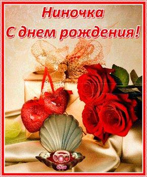 Поздравляем с Днем Рождения Нину (Любу-сик) 58fafa00b880t