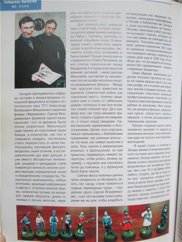 История военно-исторического и модельного движения в Тюмени. - Страница 2 6a3b9818706e