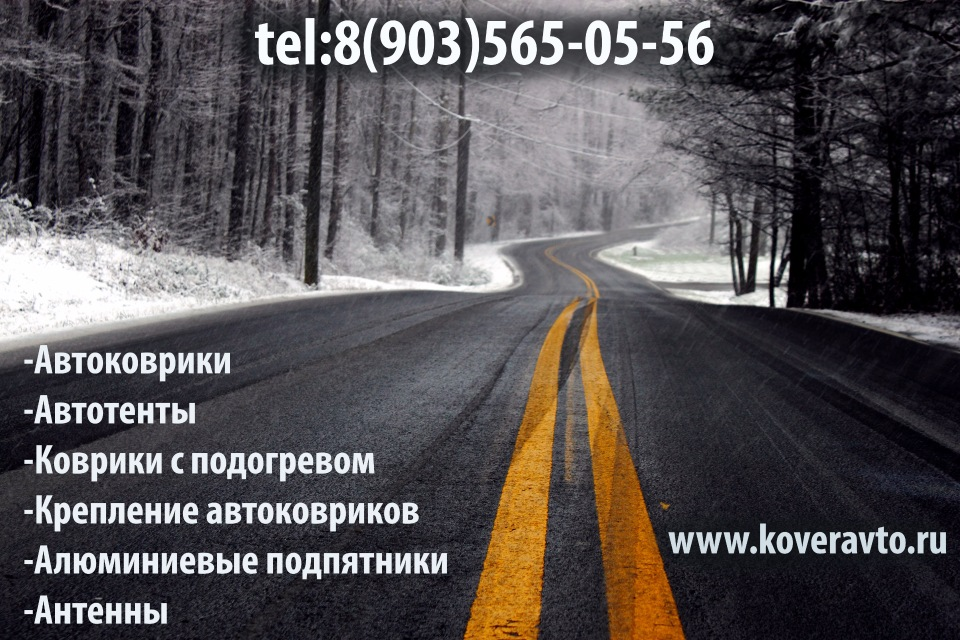 KoverAvto - Велюровые АВТОКОВРИКИ - Страница 2 559fbaee1b4e