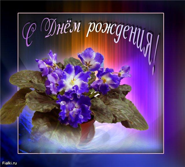 Поздравляем С ДНЕМ РОЖДЕНИЯ Анжелику Николаевну Горобей 410498cfcc2d