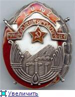 Ордена Советских Республик. Ac360203a73ft